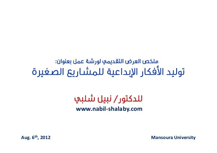 Decent Jobs for Egypt's Young People                                   وظﺎﺋﻒ ﻻﺋﻘﺔ ﻟﺸﺒﺎب ﻣﺼﺮ                 ﻣﻠﺨﺺ اﻟ...