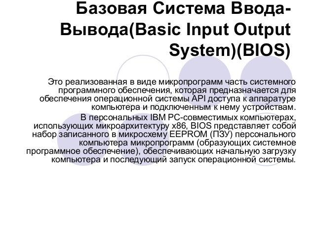 Базовая Система Ввода-Вывода(Basic Input OutputSystem)(BIOS)Это реализованная в виде микропрограмм часть системногопрограм...