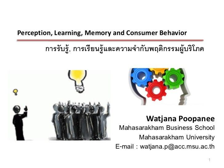 Perception, Learning, Memory and Consumer Behavior        การรับรู้, การเรียนรู้และความจากับพฤติกรรมผู้บริโภค             ...