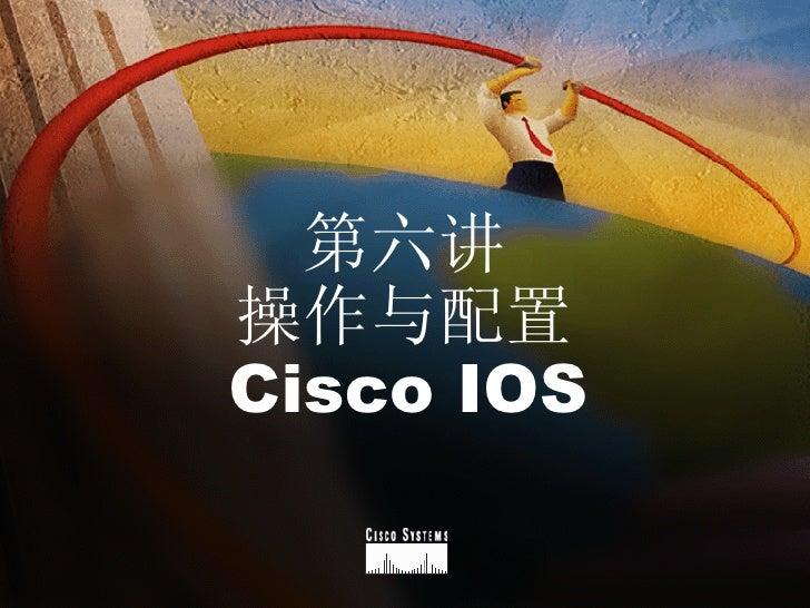 第六讲 操作与配置 Cisco IOS