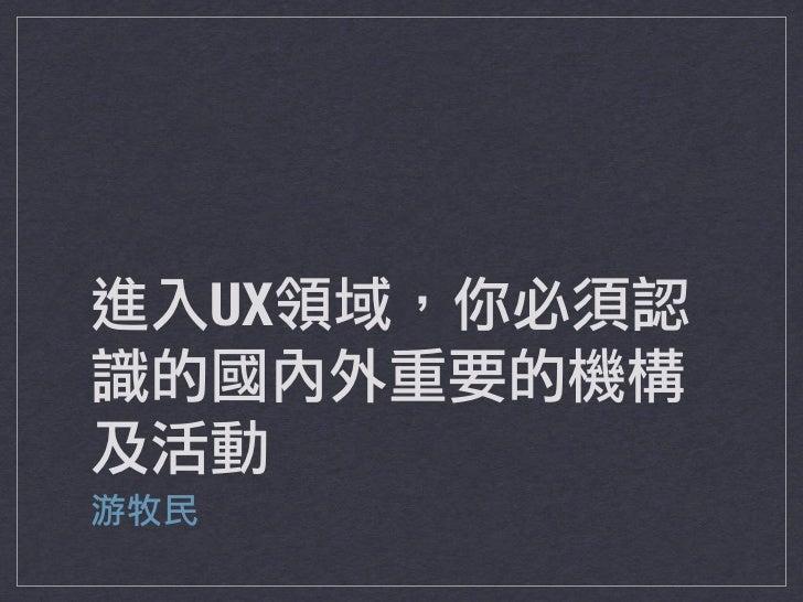 "!""UX#$%&'() *+,-./0+12 345 678"