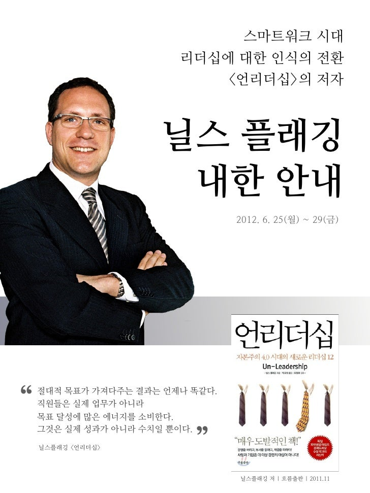 스마트워크 시대                        리더십에 대한 인식의 전환                           <언리더십>의 저자                     닐스 플래깅            ...