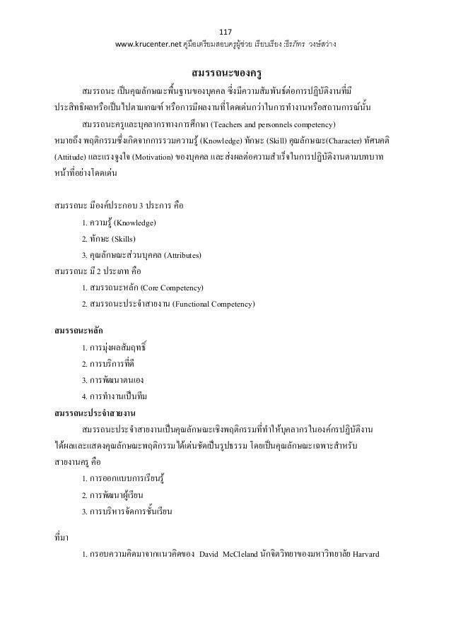 117 www.krucenter.net คู่มือเตรียมสอบครูผู้ช่วย เรียบเรียง:ธีรภัทร วงษ์สว่าง สมรรถนะของครู สมรรถนะ เป็นคุณลักษณะพื้นฐานของ...