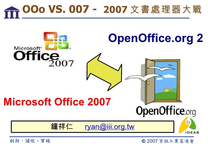 鐘祥仁  [email_address] Microsoft Office 2007 OpenOffice.org 2 OOo VS. 007 -  2007 文書處理器大戰