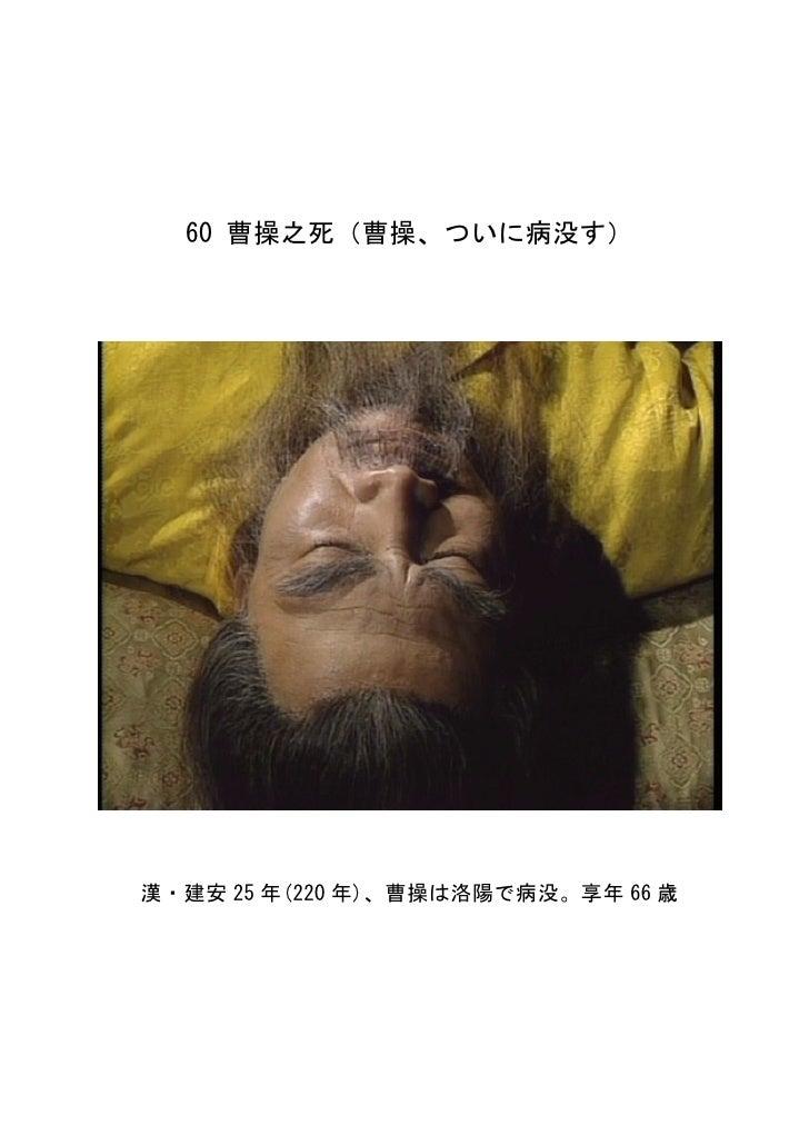 60 曹操之死(曹操、ついに病没す)     漢・建安 25 年(220 年)、曹操は洛陽で病没。享年 66 歳