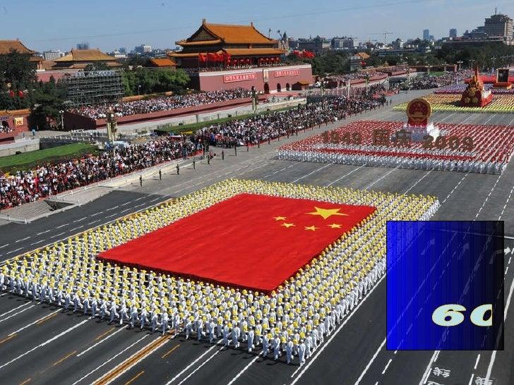 סין  חוגגת 60