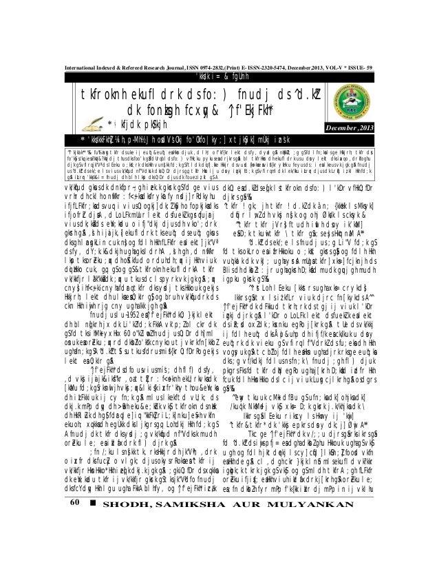 60 SHODH, SAMIKSHA AUR MULYANKAN International Indexed & Refereed Research Journal, ISSN 0974-2832,(Print) E- ISSN-2320-54...