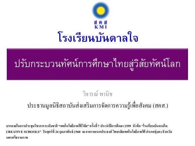 ปรับกระบวนทัศน์การศึกษาไทยสู่วิสัยทัศน์โลก วิจารณ์ พานิช ประธานมูลนิธิสถาบันส่งเสริมการจัดการความรู้เพื่อสังคม (สคส.) โรงเ...