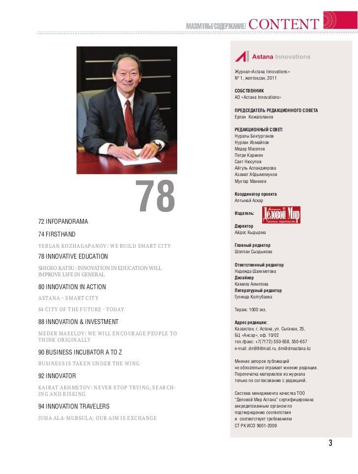 МАЗМҰНЫ/СОДЕРЖАНИЕ/   CONTENT                                                             Журнал«Астана Innovations»      ...