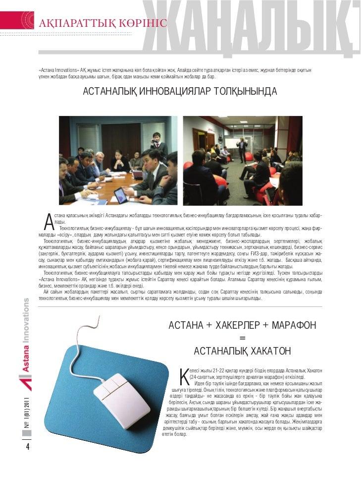 АҚПАРАТТЫҚ КӨРІНІС                                                                 ЖАҢАЛЫҚТ               «Астана Innovati...