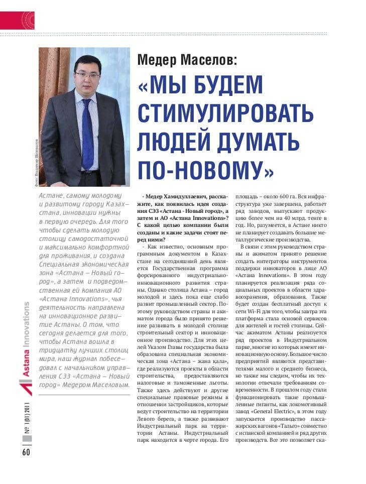 выпуск №1 журнала Астана Innovations