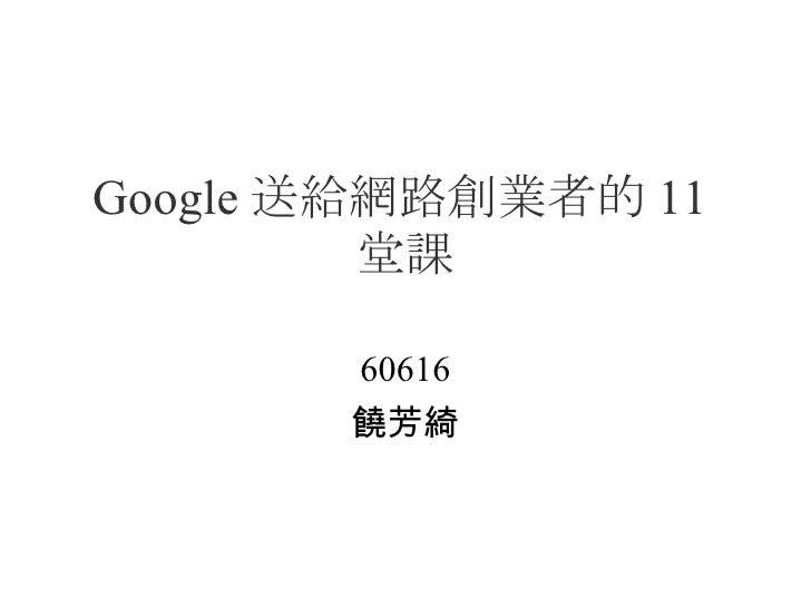 Google 送給網路創業者的 11 堂課 60616 饒芳綺