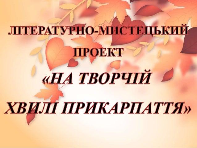 Пристрасть – це натхнення тіла, а кохання – це натхнення душі Ліна Костенко