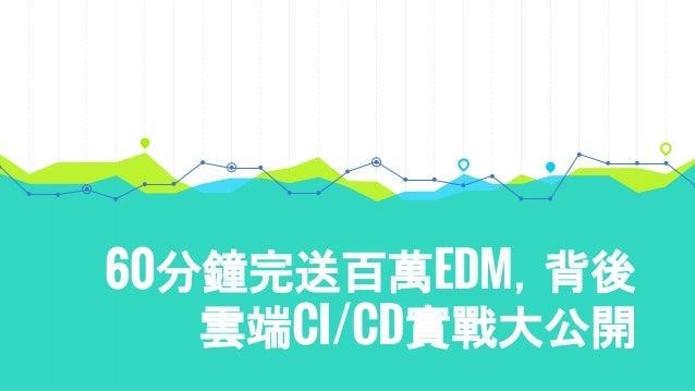60分鐘完送百萬EDM,背後 雲端CI/CD實戰大公開