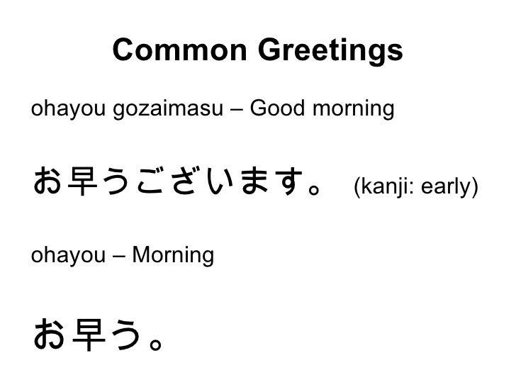 Good Morning John In Japanese : Festival japanese taster session