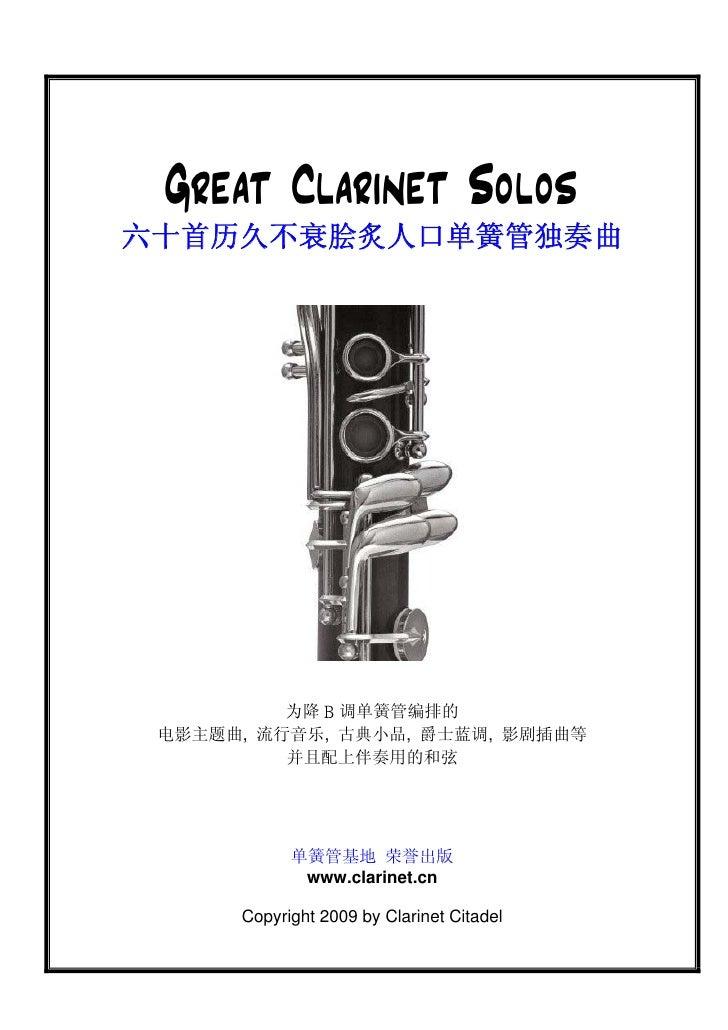 Great Clarinet Solos六十首历久不衰脍炙人口单簧管独奏曲          为降 B 调单簧管编排的 电影主题曲, 流行音乐, 古典小品, 爵士蓝调, 影剧插曲等          并且配上伴奏用的和弦            ...