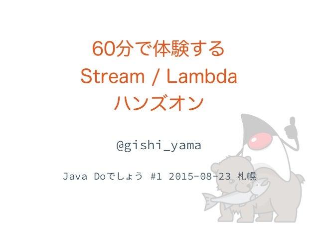 60分で体験する Stream / Lambda ハンズオン