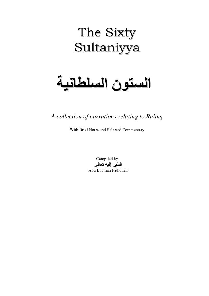 The Sixty          Sultaniyya     ‫الستون السلطانية‬ A collection of narrations relating to Ruling        With Brief Notes...