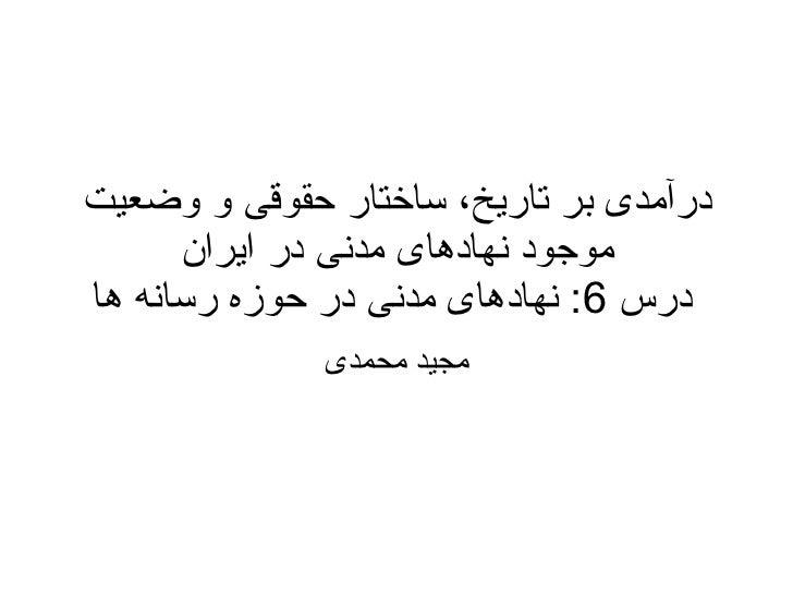 درآمدی بر تاریخ، ساختار حقوقی و وضعیت موجود نهادهای مدنی در ایران درس  6:  نهادهای مدنی در حوزه رسانه ها   مجید محمدی