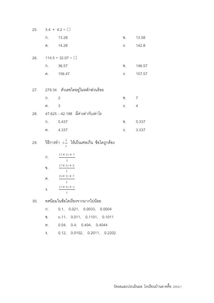 59.52 F 2552/1; 5. 25.