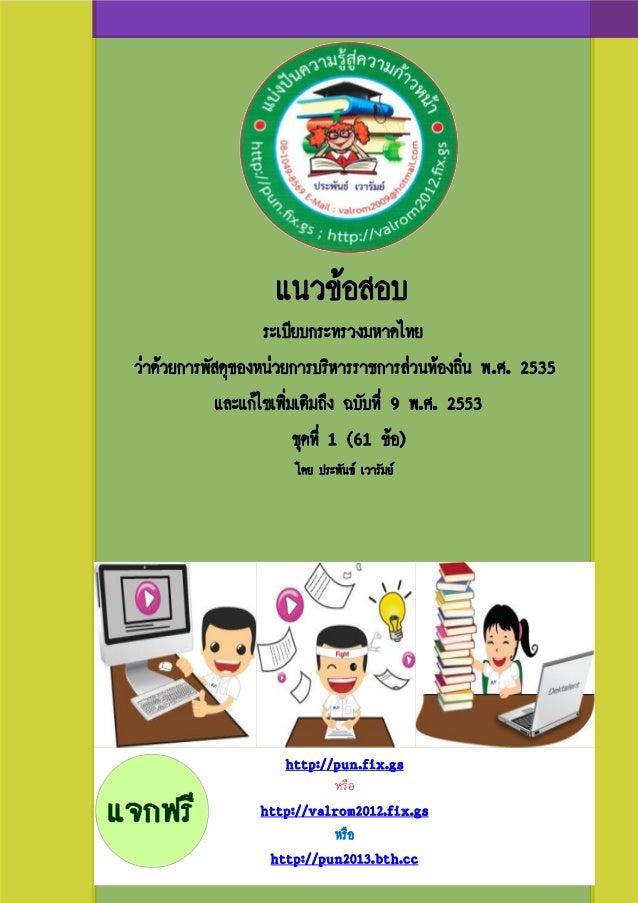 แนวข้อสอบ ระเบียบกระทรวงมหาดไทย ว่าด้วยการพัสดุของหน่วยการบริหารราชการส่วนท้องถิ่น พ.ศ. 2535 และแก้ไขเพิ่มเติมถึง ฉบับที่ ...