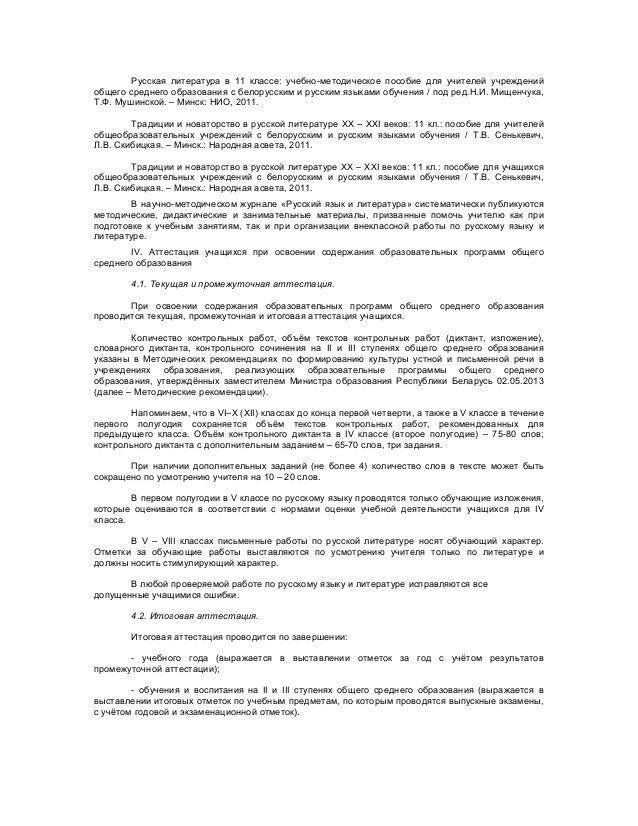 Литературе гдз мищенчука русской