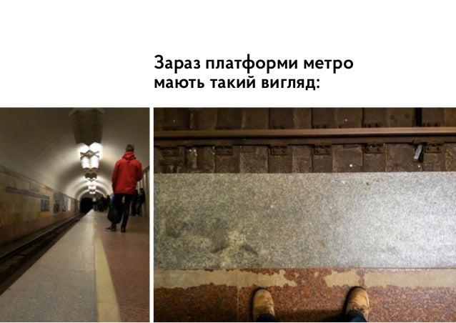 Зараз платформи метро мають такий вигляд: