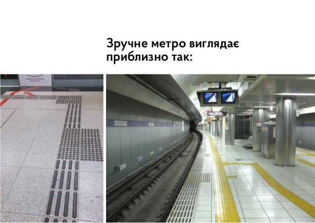 Зручне метро виглядає приблизно так: