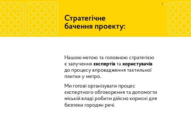 7/13 Стратегічне бачення проекту: Нашою метою та головною стратегією є залучення єкспертів та користувачів до процесу в...