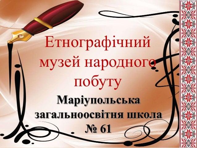 Маріупольська загальноосвітня школа № 61 Етнографічний музей народного побуту