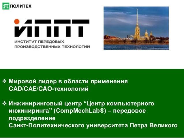 """ Мировой лидер в области применения CAD/CAE/CAO-технологий  Инжиниринговый центр """"Центр компьютерного инжиниринга"""" (Comp..."""