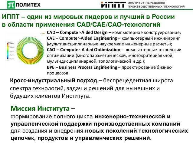 Игорь Рождественский - ИППТ – один из мировых лидеров Slide 2