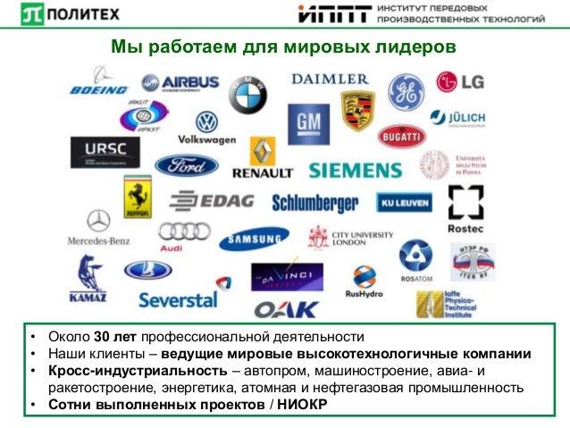 • Около 30 лет профессиональной деятельности • Наши клиенты – ведущие мировые высокотехнологичные компании • Кросс-индустр...