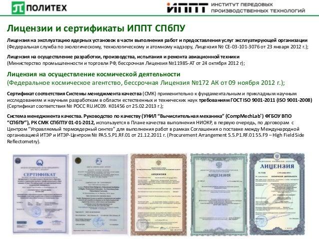 Лицензии и сертификаты ИППТ СПбПУ Лицензия на эксплуатацию ядерных установок в части выполнения работ и предоставления усл...