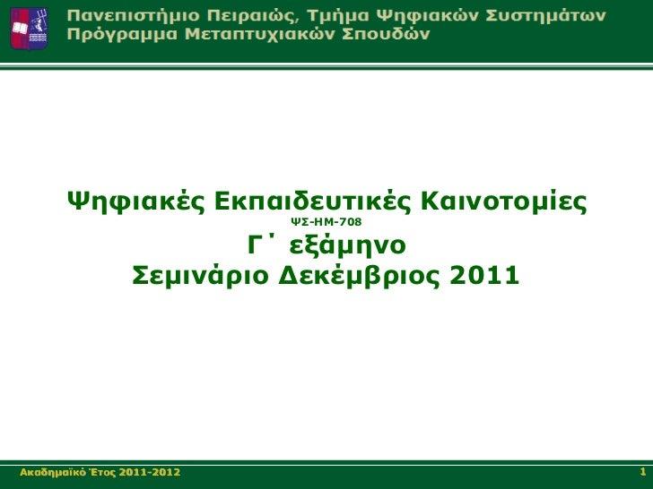 Χεθηαθέο Δθπαηδεπηηθέο Καηλνηνκίεο                            ΧΣ-HM-708                        Γ΄ εμάκελν                 ...