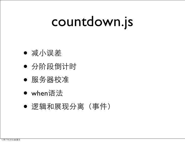 countdown.js              • 减小误差              • 分阶段倒计时              • 服务器校准              • when语法              • 逻辑和展现分离(事...