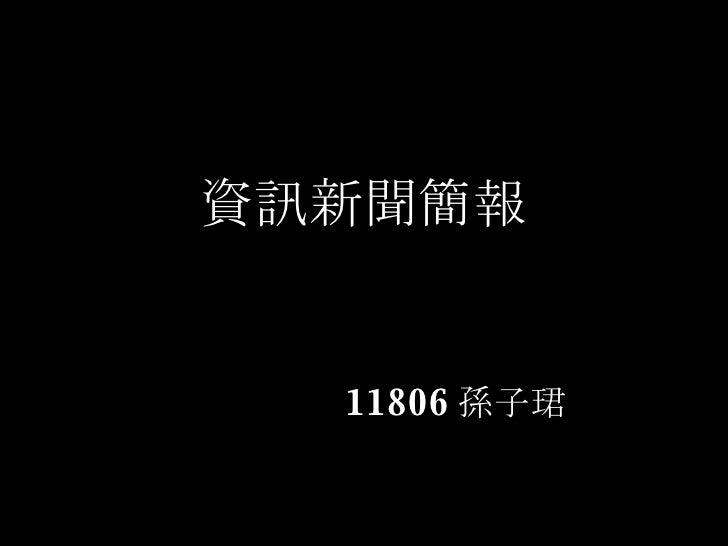 資訊新聞簡報 <ul><li>11806 孫子珺 </li></ul>