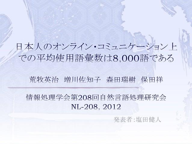 発表者:塩田健人