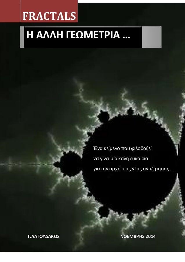 FRACTALS Γ.ΛΑΓΟΥΔΑΚΟΣ ΝΟΕΜΒΡΗΣ 2014 Η ΑΛΛΗ ΓΕΩΜΕΤΡΙΑ … Ένα κείμενο που φιλοδοξεί να γίνει μία καλή ευκαιρία για την αρχή μ...