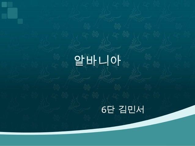 6단 김민서