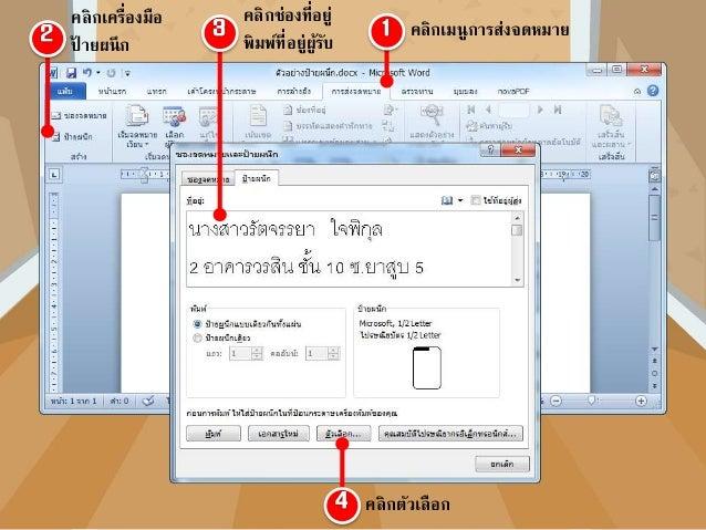 คลิกเครื่องมือเลือกผู้รับ คลิกเลือกใช้รายชื่อที่มีอยู่ คลิกเลือกเอกสาร รายชื่อที่ได้พิมพ์ไว้ คลิกเปิ ด
