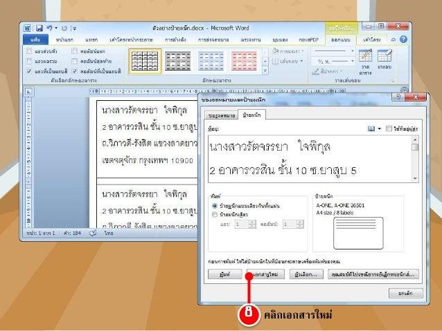 คลิกเครื่องมือแสดงตัวอย่างผลลัพธ์ คลิกเครื่องมือระเบียนถัดไป ระเบียนแรก ระเบียนก่อนหน้า ระเบียนสุดท้าย