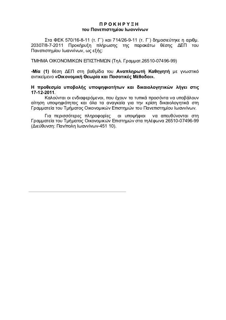 62ο τεύχος εφημερίδας δημοσιογραφικά   29 11 11,prokirikseis 62