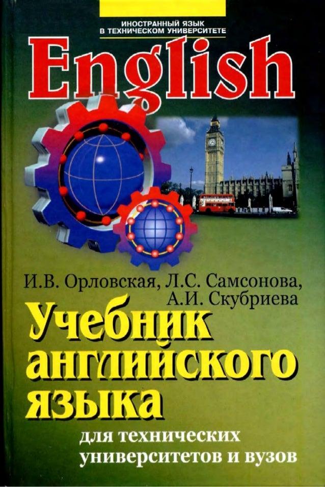 для технических учебник английского гдз