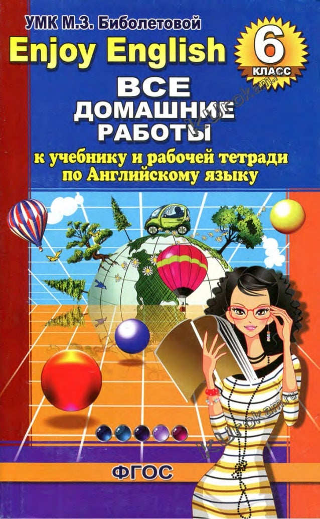 гдз по английскому 6 класс 2014 биболетова учебник