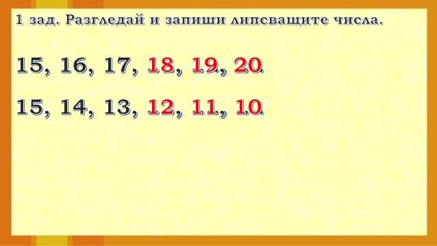 Урок 6 числата от 21 до 60 Slide 3
