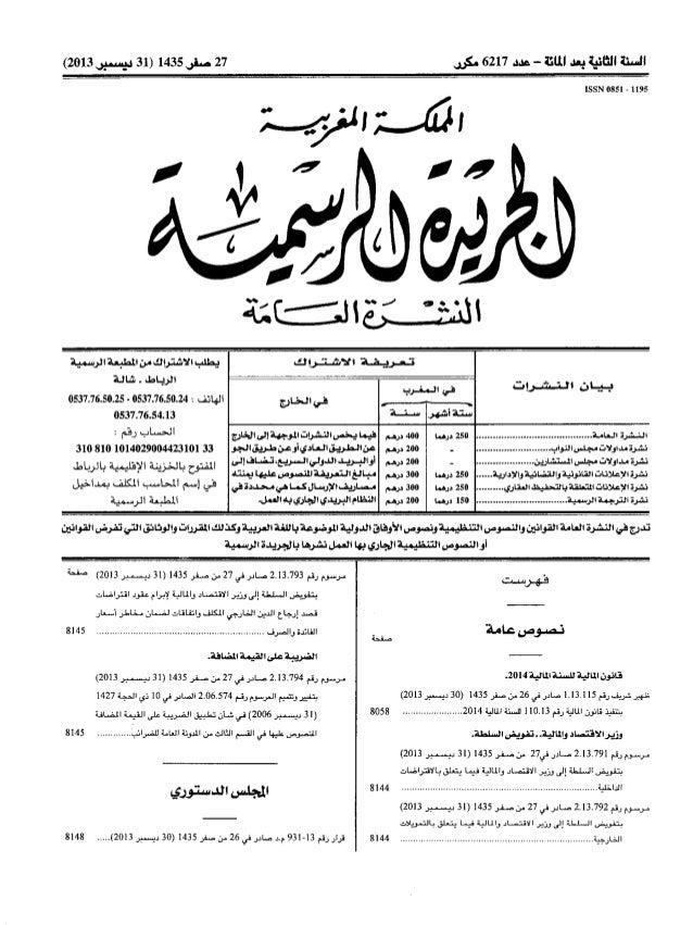 2014 قانون المالية المغربي لسنة