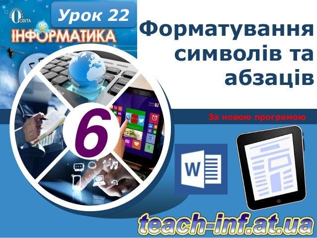 6 За новою програмою Урок 22 Форматування символів та абзаців