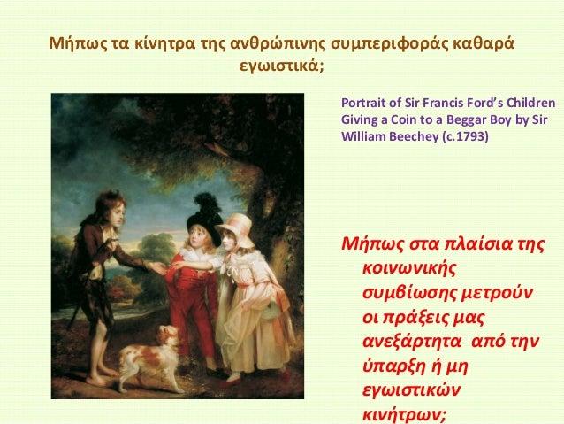 Μήπως τα κίνητρα της ανθρώπινης συμπεριφοράς καθαρά εγωιστικά; Portrait of Sir Francis Ford's Children Giving a Coin to a ...