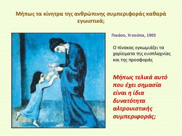 Μήπως τα κίνητρα της ανθρώπινης συμπεριφοράς καθαρά εγωιστικά; Πικάσο, Η σούπα, 1903  Ο πίνακας εγκωμιάζει τα χαρίσματα τη...